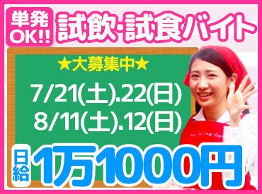 【新商品キャンペーン】★ 1日ダケで1万1000円GET!! ★「明日働きたい」も、「登録だけ」もOK♪登録カンタン&スグできる!試飲・試食の配布など◎