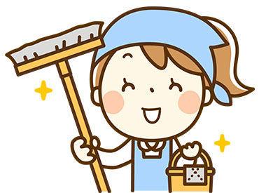 現場責任者以外、スタッフは女性100%です!経験不問です♪お掃除が好き・体を動かす仕事が好きな方は是非始めませんか?