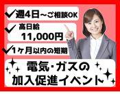 ★☆未経験OK☆★ 簡単なお仕事なので、どなたも安心!! 事前研修もあります(^▽^)/ ※画像はイメージ