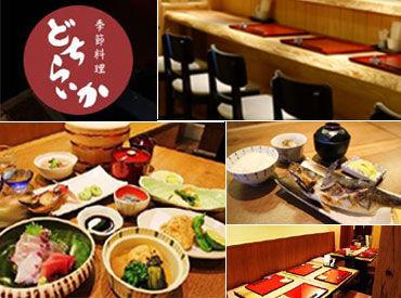落ち着いた雰囲気の和食料理店☆彡 昼は主婦さん、夜は学生さんを中心に、 活躍中です!!