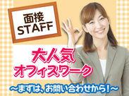 ≪お仕事前にも、職場見学OK!!≫(勤務地により異なります。)「雰囲気を知っておきたい!」という方、必見♪これで不安ゼロ◎