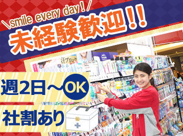 【ドラッグストア販売】店舗スタッフ★くすりの福太郎 南行徳店選べる曜日と時間帯で、働きやすい♪…smile every day!豊かな暮らしへ…