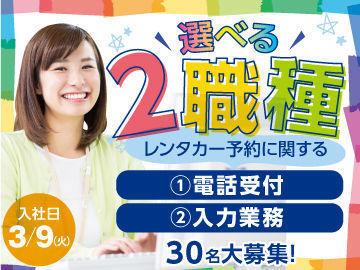 3/9(火)スタート★ レンタカー予約に関するお問合わせスタッフ!