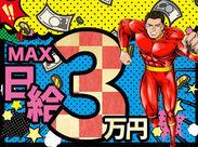 最大日給3万円なのがエムズパワーの魅力! 残業もほぼなし♪メリットばかり♪ 「友達と一緒に働きたい」という方も歓迎!