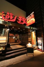 「遊牧」のネオンサインは、歌舞伎町に来たら一度は見たことがあるはず!! 未経験さんも安心して始められる環境◎