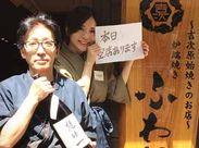 日本橋、人形町と直営店舗が2店になり、チーム力も上がってきています♪ みんなが笑顔でいられる空間を一緒につくりませんか?