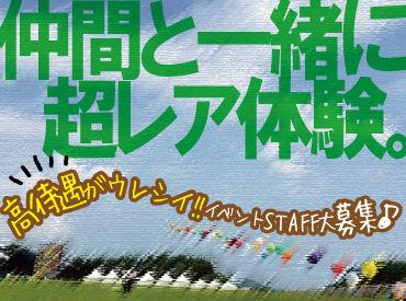 千歳のレアイベント★ 人と違うバイトをしたい方必見!