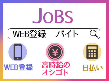 ★★ 短期OKです ★★スキなときに働ける→まずは登録してください(d゚ω゚d)♪♪ ラクラク通勤⇒梅田駅から送迎バスあり◎