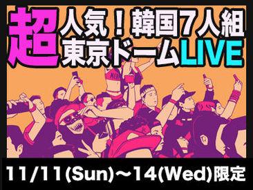 【イベントStaff】― DOME LIVE 2018 ―韓国発!あの7人組が東京ドームに!11/11~11/14の4日間限定案件★履歴書不要→気になったらスグ応募♪