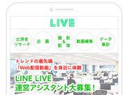 勤務地は西新宿の高層ビル街にそびえたつ「新宿ミライナタワー」!全世界から情報が集まるビジネスの最前線を体感できますよ!