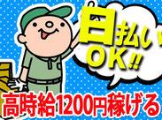 日払い/週払いでお給料スグGET! 今スグお金がほしい時も安心です(^▽^)/