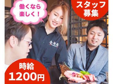 【焼肉店STAFF】*初月から時給1200円保証*2ヶ月間は手当が付いて全員が時給1200円!!3ヶ月目からはキャリアアップ制度で更に時給UPも可能!!