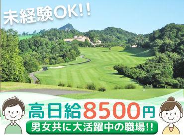 未経験大歓迎★ 広大なゴルフ場で気持ちよくお仕事♪ 短期間でガッツリ稼げるチャンス!