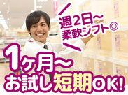 MAX時給1090円!!短時間で効率よく稼ぐこともできます♪1日3h~勤務OKなので、主婦さんから学生さんまで、幅広く活躍しています!!