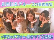 JR西日本グループの事務スタッフ大募集☆ もちろん鉄道に関する知識は必要なし♪研修でイチから学べます!
