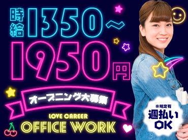 ☆大人気!オフィスワーク☆ 高時給のお仕事ばかり♪ オープニング案件も多数! フルなら月収34万円以上も叶う!