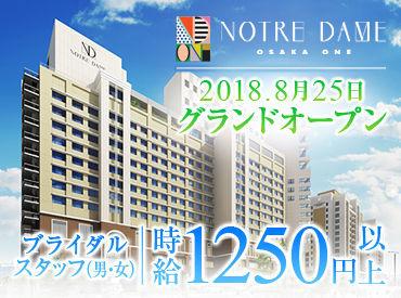 【ブライダルスタッフ】8.25グランドオープン☆大阪湾を一望できる絶景のロケーションに『ノートルダム大阪ONE』が誕生します♪