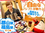 \\ まずはお試し短期1ヶ月から♪ // 福島市内、郡山市内に姉妹店多数!!あなたの希望店でのお仕事も可能です☆