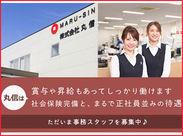 ◆創業50年の安定企業♪◆ 製品のパッケージを作成してる企業!! シール/ラベル印刷/紙器印刷など様々な製品を製造しています!!