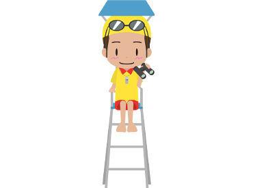 【プールstaff】+★今年もこの季節がやってきました!★+\ 夏季限定アルバイト /プール監視員を大募集【7/20~8/31】までの期間限定!