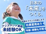 「自分のこなした仕事が現在・未来の人の役に立つ」そんな日本の未来を創造するお仕事を携わりませんか?
