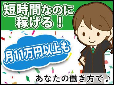 働きやすい週2×2hからオシゴトOK♪働き方はあなたが決められます!!仙台駅徒歩圏内の駅近ファミマでオシゴト始めませんか?