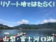 富士五湖でも最も賑わうエリア、富士河口湖!湖畔リゾートの王道です