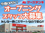 ★NEW OPEN★ 新しいお店で一緒にお仕事スタート!! 始めてみるなら今がチャンス!!♪