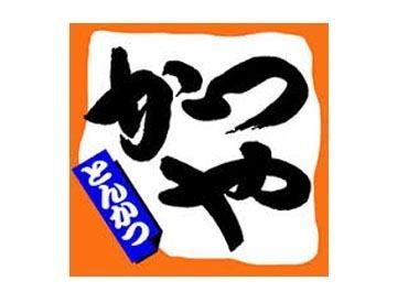 まかないで絶品カツ丼が半額に!! ■人気のチェーン店■ 高校生~中高年の世代まで、幅広い世代が活躍中! まずはご応募ください♪