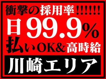 高日給1万3133円!!驚愕の採用率99.9%!!日払いOK!!