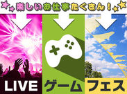 【アーティストイベント】【ライブ・フェス】【イベント運営・設営】etc 楽しいイベント盛りだくさん!!