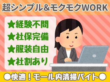 *女性スタッフ多数活躍中* 事務経験ゼロでも始められる 簡単なオシゴト♪ イオンで使える超オトクな社割もGET★