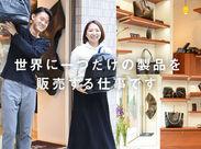 未経験大歓迎★女性活躍中★学生OK♪日本や世界の環境にやさしい取り組みをしています*廃材や使用済みタイヤが製品に★