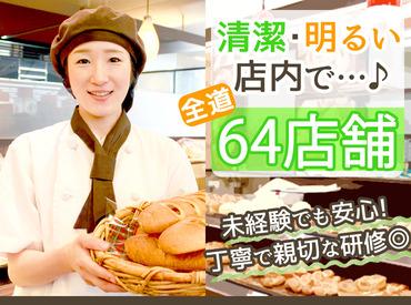 """【パン販売/製造STAFF】""""未経験""""でも、美味しいパンが焼けるように…♪.*""""《 履歴書不要 》で始めやすい!週2日~&短時間からチャレンジOK!"""