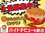 バイト中も、お肉を焼く良い香りでテンションアップ!ハンバーガーの種類も10種類だけなので、覚えるのもカンタンです☆