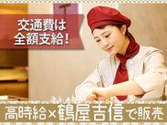 《未経験大歓迎♪》 【鶴屋吉信】は江戸から続く京菓子店で、幅広い世代に愛されているブランドです♪ 2019年3月31日迄の勤務◎