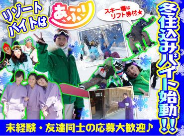 【リゾートSTAFF】★リゾートバイトならアプリ★休日レジャー施設利用無料♪スキー場でHOTな冬を!身も心も温まろう♪