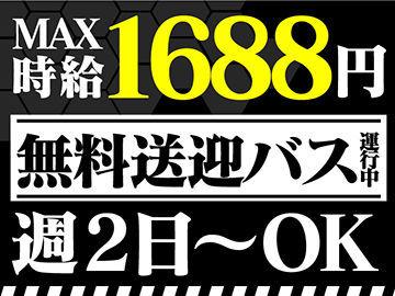 採用率99%?!#日払い#MAX時給1688円#交通費