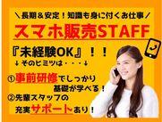 ★☆未経験OK☆★ 専任スタッフの充実のサポート+事前研修で、 どなたも安心のお仕事スタート! ※イメージ