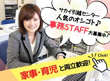 【事務スタッフ】『プライベート重視』でも『ガッツリ勤務』でもOK♪まずはお試し3ヶ月勤務から始められます!!☆経理事務Staffも同時募集中!