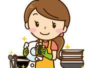 \未経験OK/普段の家事の延長♪カンタンな盛り付け作業や、洗い物をお任せ☆主婦(夫)さん活躍中!