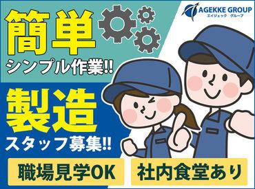 ≪株式会社エイジェック≫ 北は北海道から南は沖縄 さらに海外にまで拠点のある当社。 職業訓練校も各地に設置しています◎