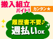 時給1000円~週払いOK★。* 日勤のみ◎プライベートとの両立もラクラク!