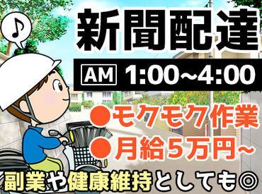 """[1日3h]短い時間で """"月給5万円~""""をGET! 夫婦ふたりで仲良く 働かれている方もいます!!"""