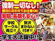 応募の理由は「楽しそうだから!!」で大丈夫♪ あなたの希望に応じて 福島市内のお店で働こう!!! 新しい出会いも待ってるよっ♪