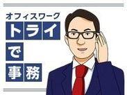スキマ時間にオフィススキルをUP…★