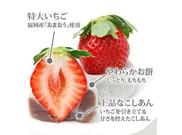 福岡県産あまおうを使用―… 一口では頬張りきれない特大サイズの 『大いちご大福』は冬に人気の商品です!