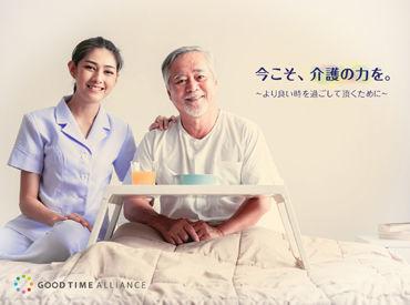 ご高齢者が安心して快適に暮らしていける環境を。 「みんなで介護する」をモットーに、助け合いながらお仕事をしています♪