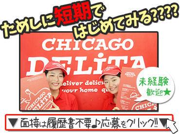 【ピザお届けStaff】どうも!!!シカゴピザの店長です♪このオシゴトを見てくれたあなたに…とーってもオススメな情報をお教えします◎