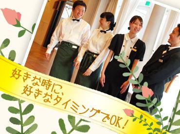 【サービスStaff】人気のホテルでブライダルのお仕事♪<高時給だから始めてみよっかな!><好きな日だけ働きたい!>最初はそんな理由でOK◎